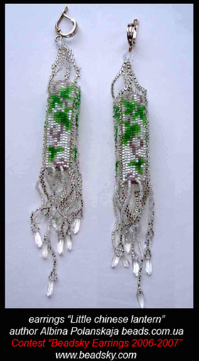 серьги из бисера, автор Альбина Полянская, конкурс Beadsky Earrings 2006.