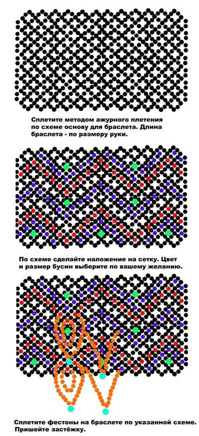 Схема на браслеты из бисера.